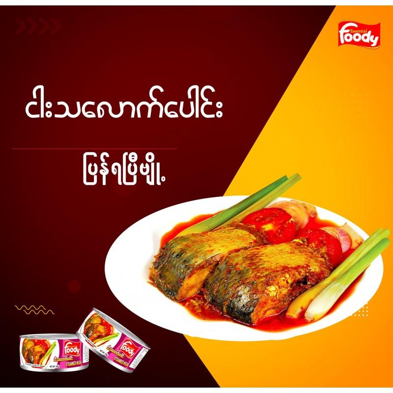 Foody - Steamed Hilsa (အသင့်စား ငါးသလောက်ပေါင်း)