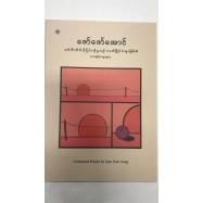 Zaw Zaw Aung - Refuse Fruit Cake/ ဇော်ဇော်အောင် - သစ်သီးကိတ်ကိုငြင်းဆိုမှုသည် ခေတ်ပြိုင်ကဗျာဖြစ်၏