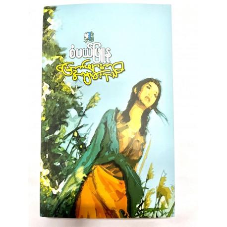 Sapalphyunu - Longing to the north / စံပယ်ဖြူနု - မြောက်ဖျားဆီက လွမ်းရာသီ (400pages)