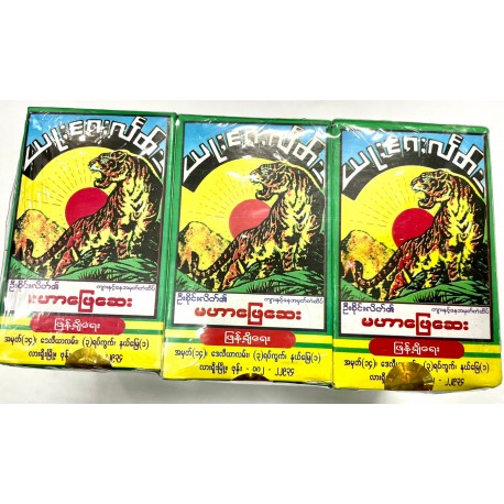 U Sai Late's Medical Powder for stomach discomfort/ ဦးစိုင်းလိတ်၏ မဟာဖြေဆေး