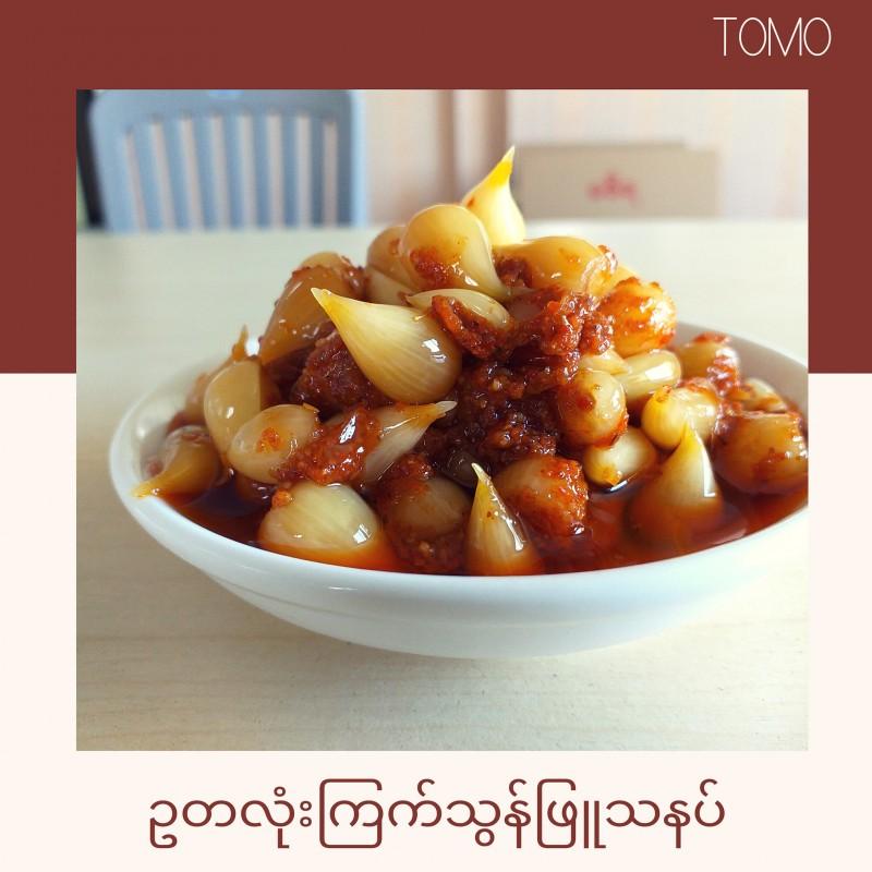 TOMO Single Clove Garlic Pickle - ကြက်သွန်ဖြူ သနပ်