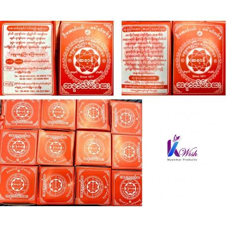 Sayar Kho - Healing cream for abscess (ဆရာခို အနာလိမ်းဆေး)