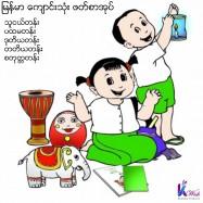 Myanmar School Book - မြန်မာ ကျောင်းသုံးဖတ်စာအုပ်များ (သင်ရိုးသစ် - စာရွက်ချော) - ဘာသာစုံ အတွဲလိုက်
