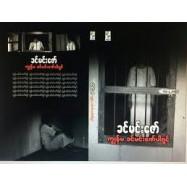 Khin Min Zaw - I am Khin Min Zaw/ ခင်မင်းဇော် - ကျွန်မ ခင်မင်းဇော်ပါရှင် (153pages)
