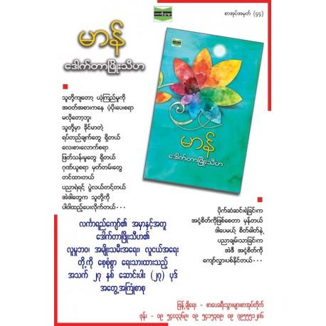Dr. Phyo Thiha - Pride/ ဒေါက်တာဖြိုးသီဟ - မာန်
